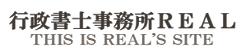 行政書士事務所REAL/埼玉県