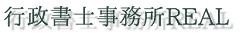 埼玉県の行政書士にご相談なら、行政書士事務所REAL