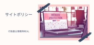 サイトポリシー|行政書士事務所REAL