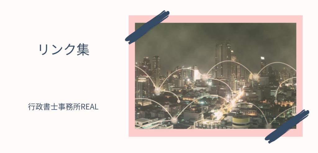 リンク集|行政書士事務所REAL