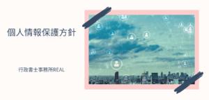 個人情報保護方針|行政書士事務所REAL