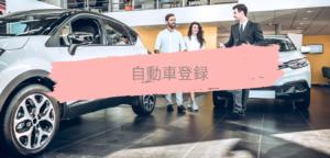 自動車登録|行政書士事務所REAL