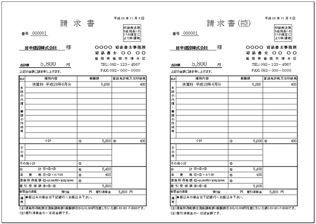 「行政書士事件簿作成システム」運用開始