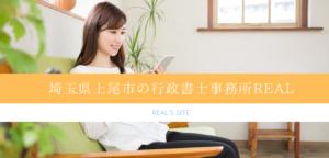 埼玉県上尾市の行政書士事務所REAL