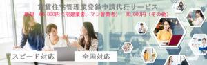 賃貸住宅管理業登録申請代行