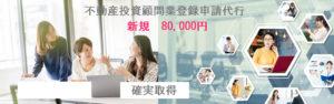 不動産投資顧問業登録申請代行