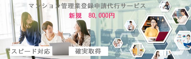 マンション管理業登録申請代行