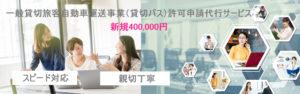 一般貸切旅客自動車運送事業(貸切バス)許可申請代行サービス|行政書士事務所REAL