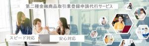 第二種金融商品取引業登録申請代行