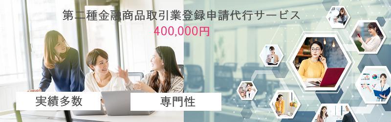 第二種金融商品取引業登録申請代行|行政書士