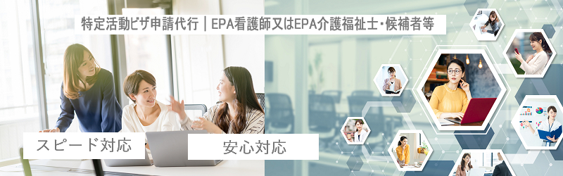 特定活動ビザ申請代行|EPA看護師又はEPA介護福祉士・候補者等