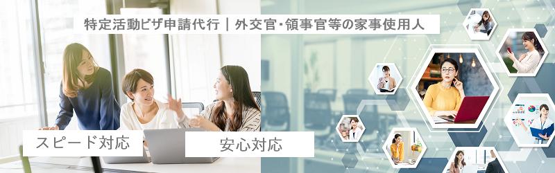 特定活動ビザ申請代行|外交官・領事官等の家事使用人