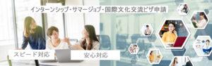 インターンシップ・サマージョブ・国際文化交流ビザ申請