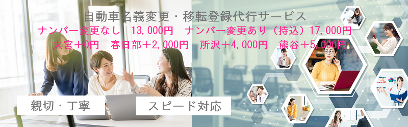 埼玉の自動車名義変更・移転登録申請代行