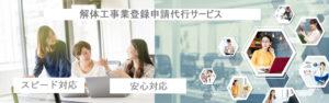 解体工事業登録申請代行サービス