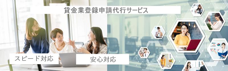 貸金業登録申請代行サービス