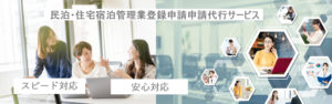 民泊・住宅宿泊管理業登録申請申請代行サービス