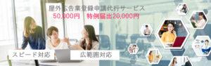 屋外広告業登録申請代行サービス