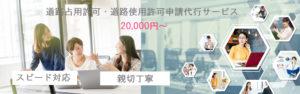 道路占用許可・道路使用許可申請代行 埼玉県