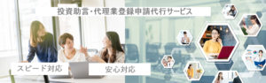 投資助言・代理業登録申請代行サービス
