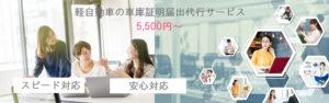 埼玉県の軽自動車の車庫証明届出代行サービス