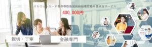 クレジットカード番号等取扱契約締結業登録申請代行