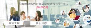 自動車運転代行業認定申請代行サービス|行政書士事務所REAL・埼玉県