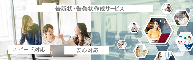 告訴状・告発状作成代行 | 行政書士事務所REAL|埼玉県