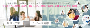 法人・個人・介護タクシー・ハイヤー事業(一般乗用旅客自動車運送事業)経営許可申請代行