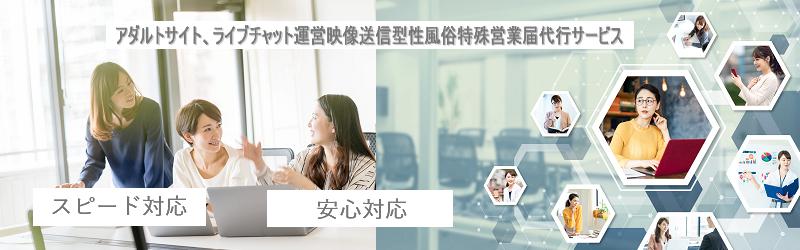 アダルトサイト、ライブチャット運営映像送信型性風俗特殊営業届代行サービス