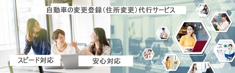 埼玉県の自動車の住所変更(変更登録)代行サービス