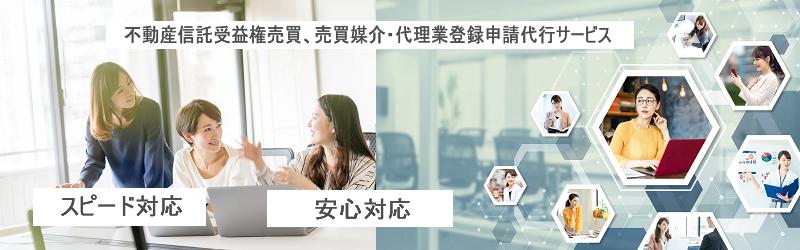 不動産信託受益権売買、売買媒介・代理業(第二種金融商品取引業)登録申請代行