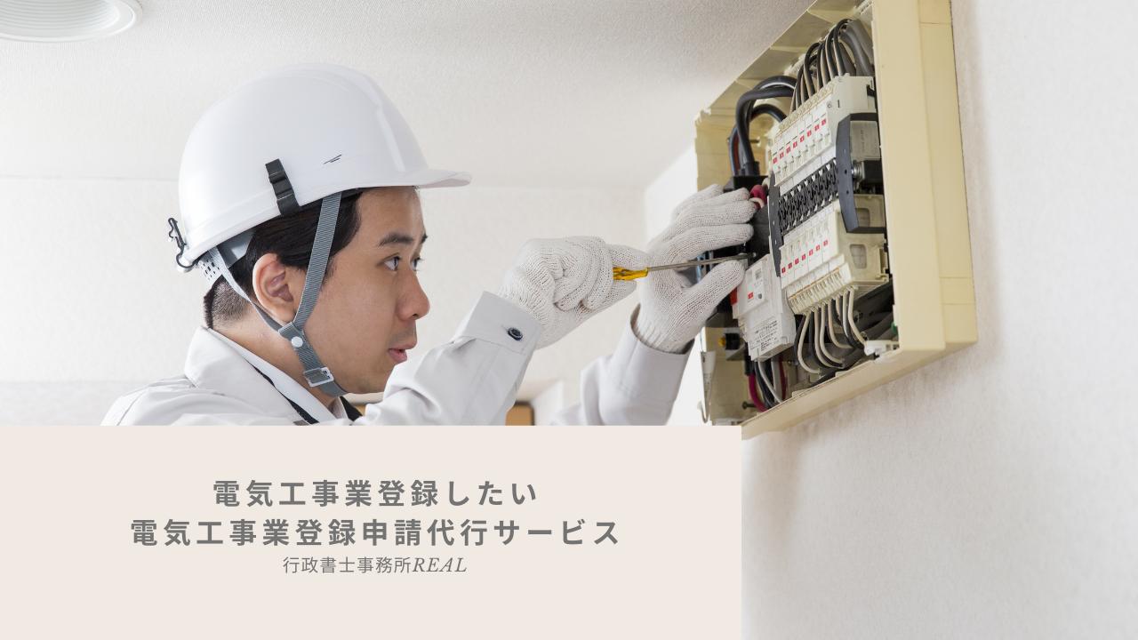 電気工事業登録申請代行サービス